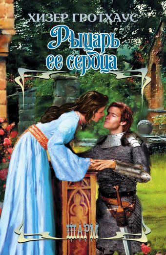 Рыцарь ее сердца Гротхаус Х.