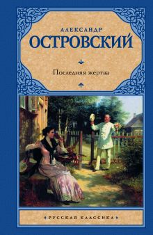 Островский А.Н. - Последняя жертва обложка книги