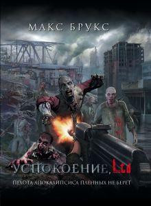 Брукс М. - Успокоение, LTD обложка книги
