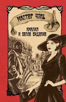 Мастер Чэнь - Амалия и Белое видение обложка книги