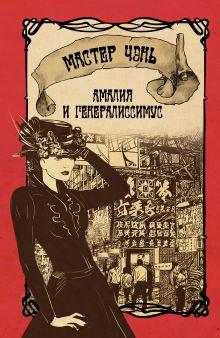 Мастер Чэнь - Амалия и Генералиссимус обложка книги