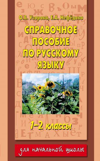Справочное пособие по русскому языку. 1-2 классы Узорова О.В.