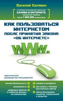 Халявин Василий - Как пользоваться Интернетом после принятия закона Об Интренете обложка книги