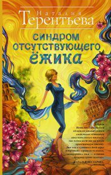 Терентьева Н.М. - Синдром отсутствующего ёжика обложка книги