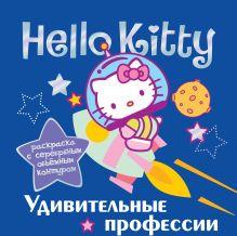. - Hello Kitty. Удивительные профессии обложка книги