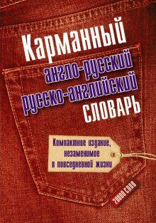 . - Карманный англо-русский и русско-английский словарь обложка книги
