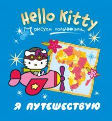 . - Hello Kitty. Я путешествую обложка книги