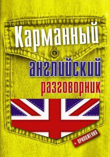 . - Карманный английский разговорник обложка книги