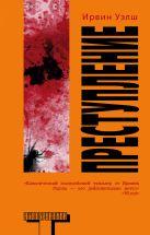Уэлш И. - Преступление' обложка книги