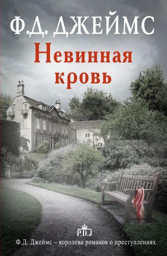 Невинная кровь Джеймс Ф.Д.