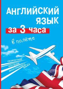 Покровская М.Е. - Английский язык за 3 часа в полёте обложка книги