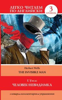 Человек-невидимка=The invisible man обложка книги