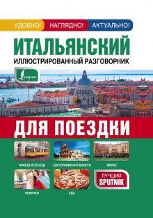 . - Итальянский иллюстрированный разговорник для поездки обложка книги