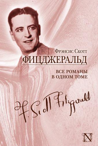 Все романы в одном томе Фицджеральд Ф.С.