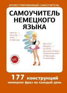 Лазарева Е.И. - Самоучитель немецкого языка обложка книги