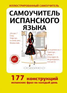 Федотова В.С. - Самоучитель испанского языка обложка книги