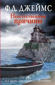 Джеймс Ф.Д. - Неестественные причины обложка книги