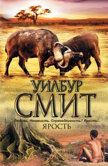 Смит У. - Ярость обложка книги