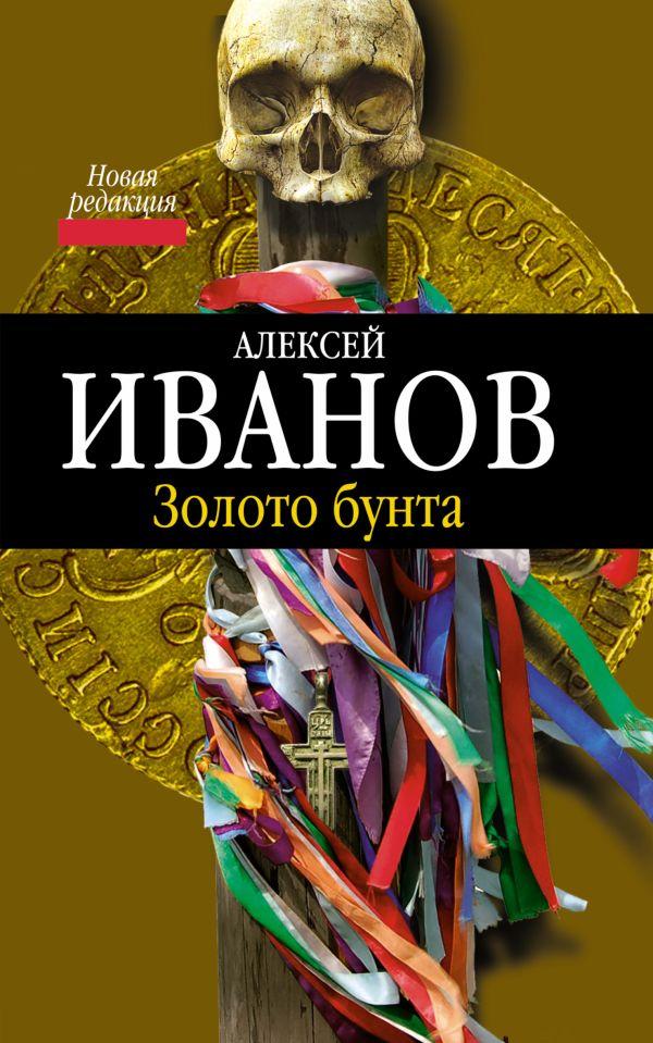 Золото бунта Иванов А.В.