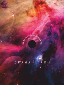 Грин Б. - Икар на краю времени обложка книги