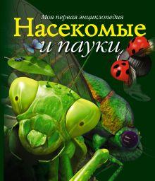 Степанова Л. - Насекомые и пауки обложка книги