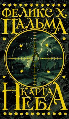 Пальма Ф. - Карта неба обложка книги