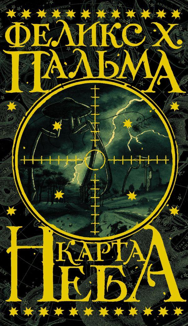 Карта неба Пальма Ф.