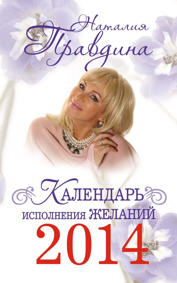 Календарь исполнения желаний 2014 (м) Правдина Н.Б.