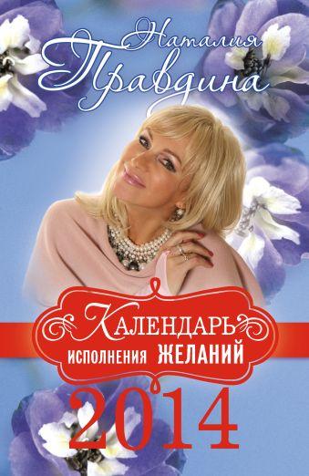 Календарь исполнения желаний 2014 Правдина Н.Б.