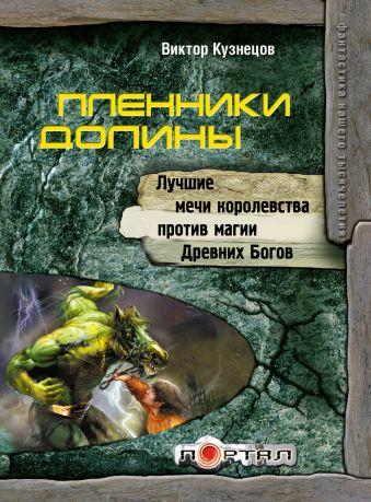 Пленники Долины Кузнецов Виктор