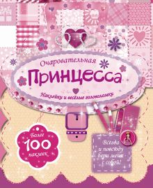 . - Очаровательная принцесса обложка книги