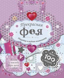 . - Прекрасная фея обложка книги