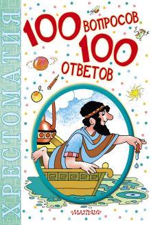 . - 100 вопросов - 100 ответов обложка книги
