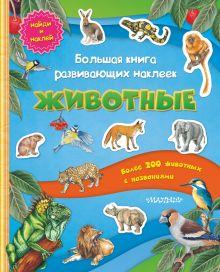. - Большая книга развивающих наклеек. Животные обложка книги