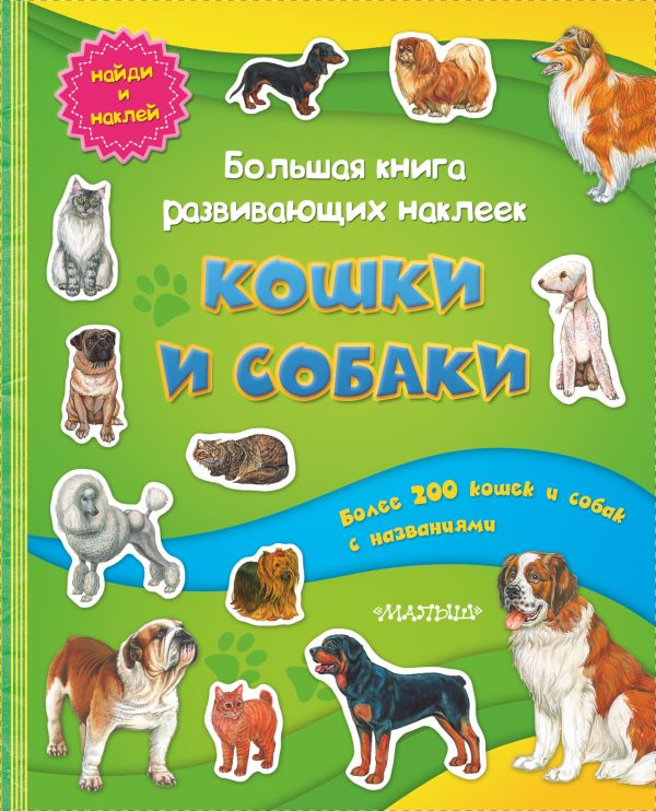 Большая книга развивающих наклеек. Кошки и собаки .