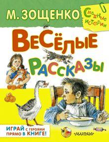 Весёлые рассказы обложка книги