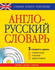 . - Англо-русский словарь: 3 в одном: справочный, учебный + аудиословарь обложка книги