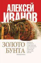 Иванов А.В. - Золото бунта' обложка книги