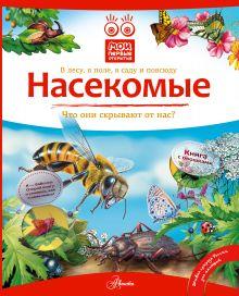 Горбатовский В.В. - Насекомые обложка книги