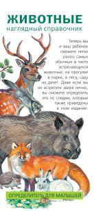 Животные. Определитель для малышей