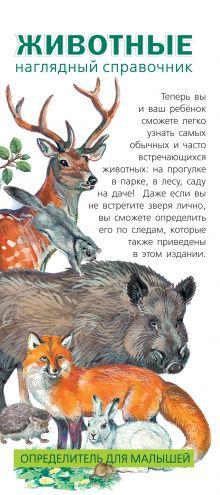 Шелкун Е.В. - Животные. Определитель для малышей обложка книги