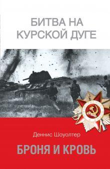 Шоуолтер Д. - Броня и кровь. Битва на Курской дуге обложка книги