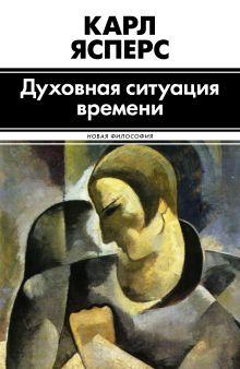 Ясперс К., - Духовная ситуация времени обложка книги