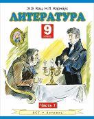 Литература. 9 класс. Учебник. Часть 1