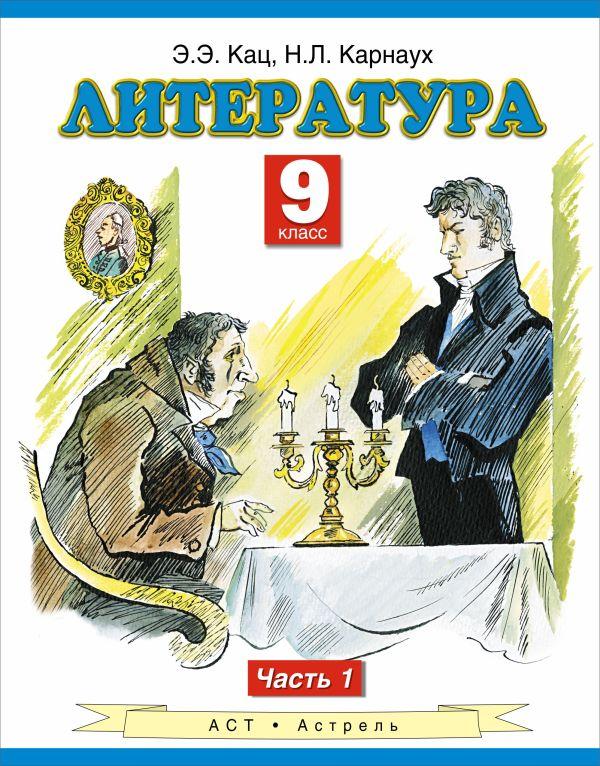 Литература. 9 класс. Учебник. Часть 1 Кац Э.Э., Карнаух Н.Л.