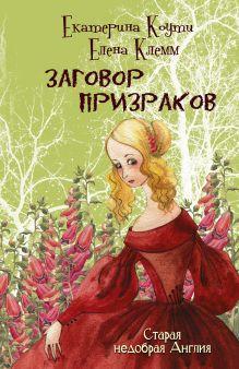 Заговор призраков обложка книги