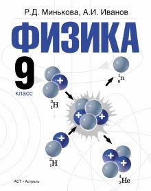 Минькова Р.Д., Иванов А.И. - Физика. 9 класс. Учебник обложка книги
