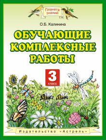 Калинина О.Б. - Обучающие комплексные работы. 3 класс. Учебное пособие обложка книги