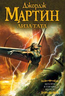 Мартин Д. - Шторм в Гавани Ветров обложка книги