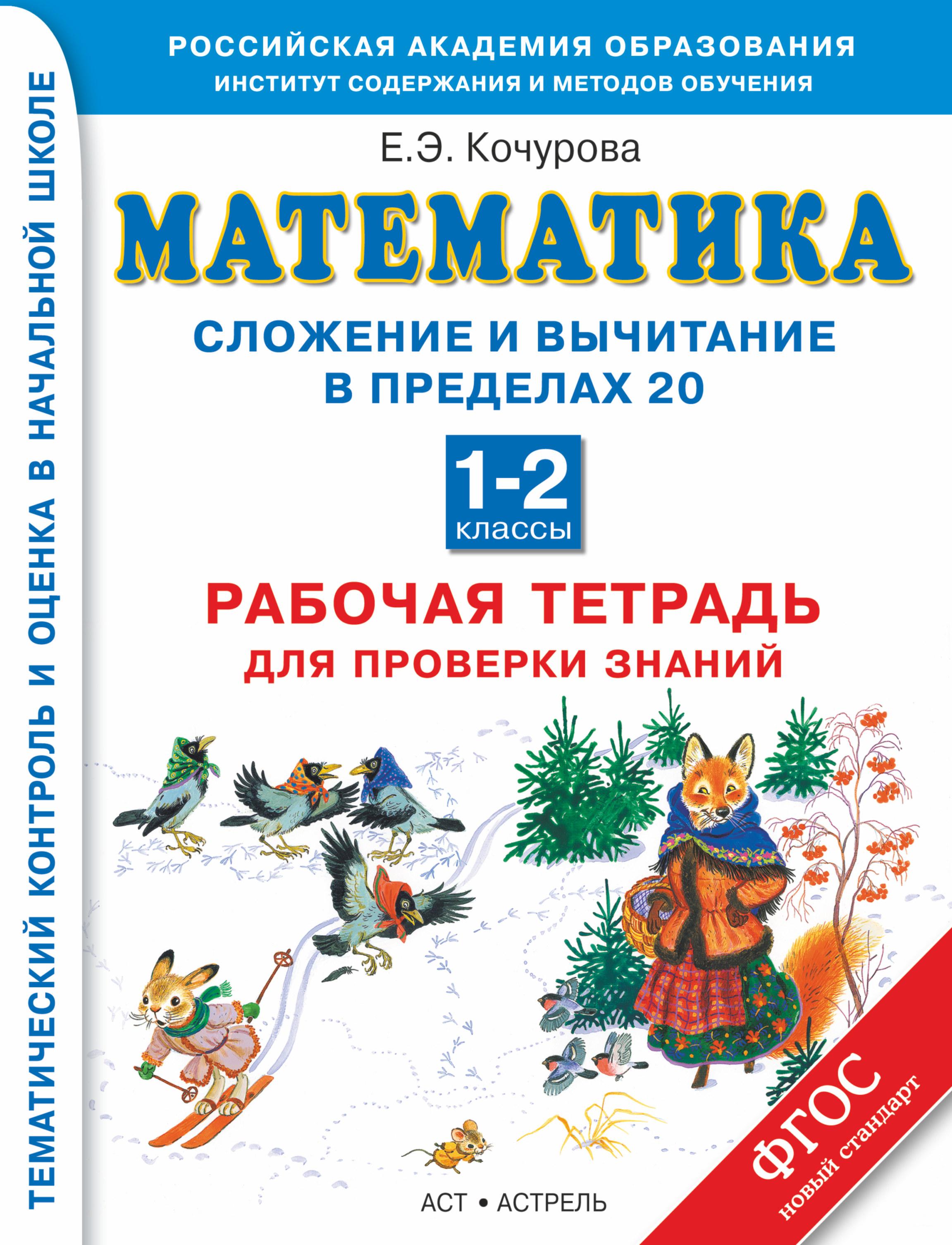 Сложение и вычитание в пределах 20. Математика. 1–2 классы. Рабочая тетрадь для проверки знаний